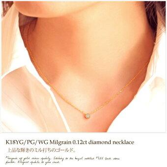 一粒ダイヤ/K18ゴールド/K18YG/PG/WG0.12ctダイヤモンドネックレス(ミル打ち)/ペンダント/プレゼントに/彼女/一粒石シリーズ/18金/k18/クローバー