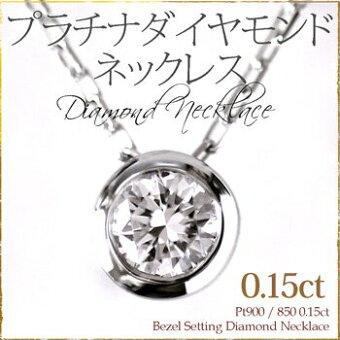 ダイヤモンドネックレス一粒プラチナ0.15ctダイヤモンドネックレスPt900/850/一粒ダイヤネックレス/在庫有り