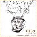 一粒ダイヤ【ダイヤモンド ネックレス】Pt900/850 プラチナ 0.15ct ダイヤモンドネックレス/一粒 ダイヤ ネックレス