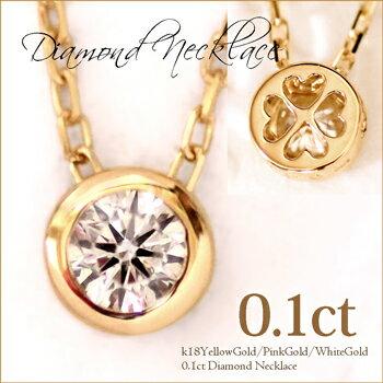 ダイヤモンド ネックレス レディース/ K18YG/PG/WG 0.1ct ダイヤモンドネックレス ペンダント 一粒 ネックレス シンプル 誕生日 プレゼント 結婚式 記念日 あす楽 在庫有り