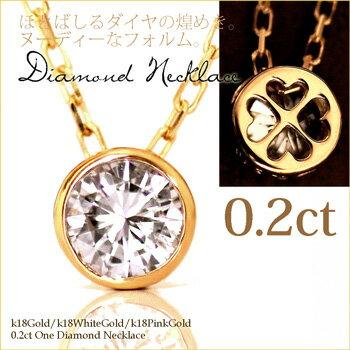 一粒ダイヤ K18ゴールド ダイヤモンド ネックレス・0.2ct ダイヤモンド ペンダント 一粒石シリーズ 18金 【送料無料】
