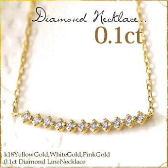 【ダイヤモンドラインネックレス】K18YG/PG/WG0.10ctダイヤモンドネックレスバーネックレス送料無料ダイヤモンドレディース18金18K在庫有り