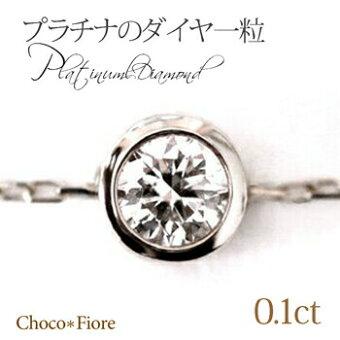 Pt900/850プラチナダイヤモンド0.1ct裏クローバーブレスレット