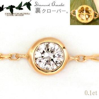 【一粒 ダイヤモンド ブレスレット】K18 ゴールド ダイヤモンド ブレスレット/K18YG/PG/WG ダイヤ 0.1ct 裏 四つ葉の クローバー/ダイヤブレス/ ゴールド 華奢 /大人 可愛い/レディース