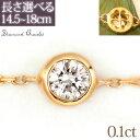 【一粒 ダイヤモンド ブレスレット】K18 ゴールド ダイヤモンド ブレスレット/K18YG/PG/WG ダイヤ 0.1ct 裏 四つ葉の クローバー/ダイ…