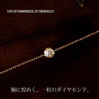 【一粒ダイヤモンドブレスレット】K18ゴールドダイヤモンドブレスレット/K18YG/PG/WGブレスレット0.15ct/18金/18kゴールドダイヤブレスレディースシンプル華奢/裏クローバー/14.5〜18cm