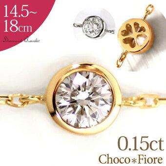 K18ゴールドダイヤモンド0.15ctブレスレットレディース18k18金一粒石フクリンダイヤモンドブレスレットプレゼントチョコフィオーレladiesdiamondblacelet