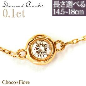 K18 ゴールド × ダイヤモンド ブレスレット /K18YG/PG/WG ダイヤ 0.1ct ブレスレット (薄バージョン) 一粒ダイヤ /華奢 /ダイア/18金/一粒石シリーズ/ diamond bracelet
