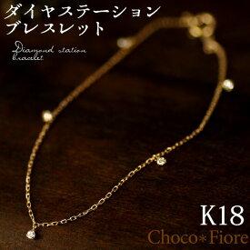 18金 ダイヤモンド ブレスレット ステーション ブレスレット K18YG/PG/WG 計0.10ct ダイヤブレス レディース 18k 18金 チェーン ゴールド/ladies/ bracelet