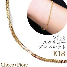 18金 スクリュー チェーン ブレスレット レディース 18k 18金 ゴールドブレスレット/ladies/ bracelet