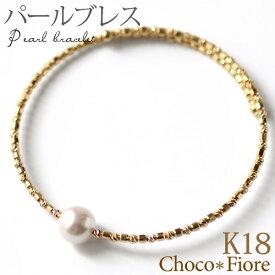 K18 アコヤパール 8mm キラキラパーツ バングル ブレスレット 真珠 ブレス レディース 18k 18金 ゴールド/ladies/ bracelet