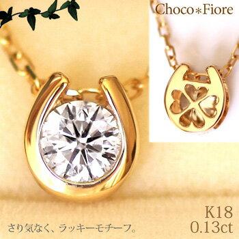 【ダイヤモンド ネックレス】一粒ダイヤ K18YG/PG/WG 0.13ct ダイヤモンド 馬蹄 ネックレス ホースシュー 18金 ネックレス 18k プレゼント 在庫有り