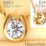 ダイヤモンドネックレス一粒ダイヤK18YG/PG/WG0.13ctダイヤモンド馬蹄ネックレスホースシュー18金ネックレス18kプレゼント在庫有り