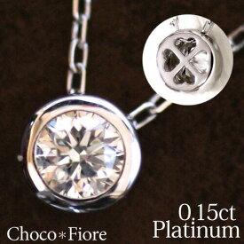 ダイヤモンド ネックレス 一粒 プラチナ 0.15ct ダイヤモンドネックレスPt900/850 /一粒 ダイヤ ネックレス 在庫有り