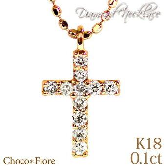 K18YG/WG/PG0.1ctダイヤモンドクロスペンダント/ネックレス