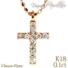 ダイヤモンド クロス ネックレス/K18YG/WG/PG 0.1ct ダイヤ クロス ネックレス プレゼント k18yg cross necklace