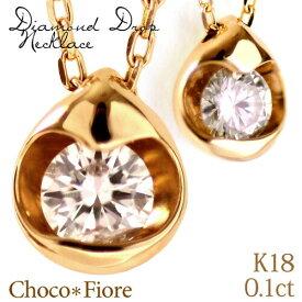 K18 一粒 ダイヤ ネックレス K18 YG ダイヤモンド 0.1ct 雫ネックレス/ペンダント/一粒ダイヤ/ギフト/プレゼント/彼女/キラキラ ダイヤモンド レディース 18金 18K /ladies-gold diamond necklace