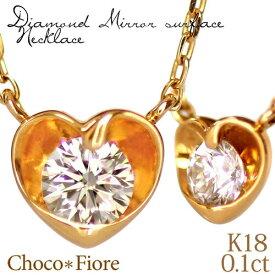【ダイヤモンド ネックレス】K18 YG ダイヤモンド 0.1ct ハート ネックレス ペンダント 一粒ダイヤ ギフト プレゼント レディース 18金