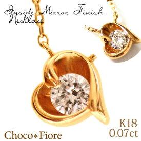 K18 一粒 ダイヤ ネックレス/K18 YG ダイヤモンド ハートネックレス/ペンダント/一粒ダイヤレディース 18金 18K/ladies-gold diamond necklace
