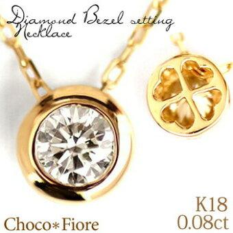 ダイヤネックレスK18ダイヤモンド0.08ctネックレスレディースK18YGPGWGペンダント一粒ダイヤネックレスギフトプレゼント彼女18金フクリン在庫有り