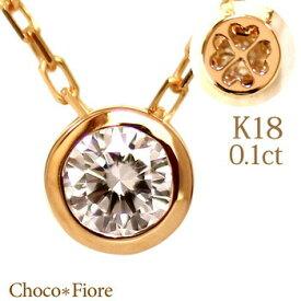 K18 ダイヤモンド ネックレス K18YG/PG/WG 0.1ct ペンダント 一粒 レディース 18k ゴールド チェーン 誕生日 プレゼント 結婚式 記念日
