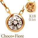 K18 ダイヤモンド ネックレス K18YG/PG/WG 0.1ct ペンダント 一粒 レディース 18k ゴールド チェーン 誕生日 卒業式 入学式 卒園式 入…