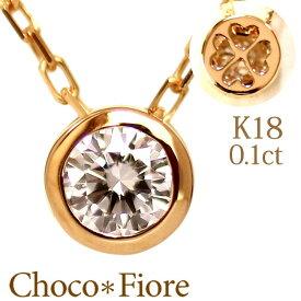K18 ダイヤモンド ネックレス K18YG/PG/WG 0.1ct ペンダント 一粒 レディース 18k ゴールド チェーン 誕生日 卒業式 入学式 卒園式 入園式 プレゼント 女性 彼女 結婚式 記念日 在庫有り