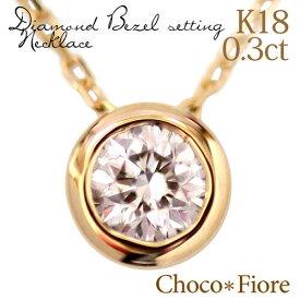 ダイヤモンド ネックレス K18YG/PG/WG 0.3ct ダイヤモンド フクリン 留め 裏クローバー ネックレス 一粒 ダイヤ ダイヤモンド 18k K18 18金 ゴールド 誕生日 プレゼント 結婚式 在庫有り
