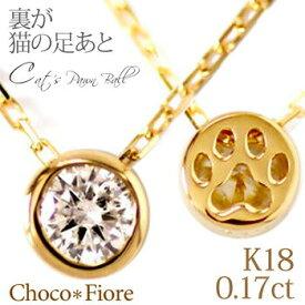 K18YG/PG/WG ダイヤモンド 0.17ct 猫の足あと ネックレス ペンダント 肉球 一粒ダイヤ