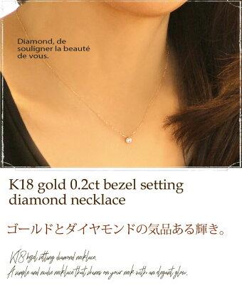 【ダイヤモンドネックレス】【ダイヤモンドペンダント】【K18】【ダイヤモンド】【一粒ダイヤ】【一粒ダイヤ】【ネックレス】【ペンダント】詳細