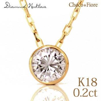 一粒ダイヤ K18 ゴールド ダイヤモンド ネックレス 0.2ct ダイヤモンド ペンダント 一粒 18金 【送料無料】