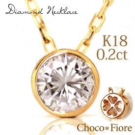 一粒ダイヤ K18 ゴールド ダイヤモンド ネックレス 0.2ct ダイヤモンド ペンダント 一粒 レディース シンプル 18k 18金 結婚式 二次会 プレゼント【送料無料】在庫有り