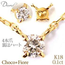 K18 一粒 ダイヤ ネックレス/K18YG/PG/WG 0.1ct ダイヤモンド 4本爪 ネック 裏 ハート /ペンダント/一粒 ダイヤ/ダイヤモンド ペンダント/K18/18金/ladies-gold diamond necklace
