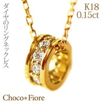 K18YG/PG/WG0.150ctダイヤリングペンダント