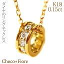 K18 ゴールド K18YG/PG/WG 0.15ct ダイヤ リング ペンダント フルエタニティ ベビーリング ネックレス 送料無料 出産祝い 結婚式 18金 fashion ジュエリー アクセサリー diamond necklace