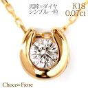 ネックレス レディース シンプルコーデ大人かわいい ダイヤ ネックレス K18 YG PG WG 0.07ct ダイヤモンド 馬蹄 ネックレス 一粒 レデ…