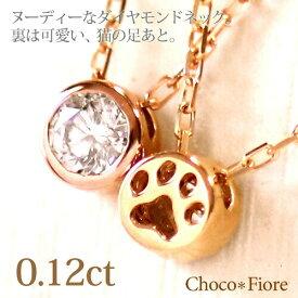 一粒 ダイヤ ネックレス/K18YG/PG/WG 0.12ct ダイヤモンド ネックレス 裏猫足 猫 ネックレス 一粒石シリーズ キャット 肉球 ペンダント ladies_k18 diamond necklace-