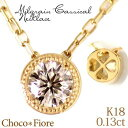 K18 一粒 ダイヤ ネックレス/K18YG/PG/WG ダイヤモンド 0.13ct ミルグレイン ネックレス ペンダント
