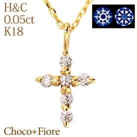 【ダイヤモンド クロス ネックレス】 K18WG/YG/PG H&C ダイヤモンド クロス ネックレス 0.05ct【 H&C カード 鑑別書 付】ハート&キューピッド/ladies-k18yg diamond necklace