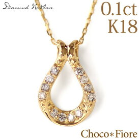 K18 計0.10ct ダイヤモンド 馬蹄 ドロップ ネックレス ペンダント/ プレゼント / k18