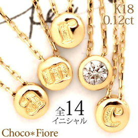 イニシャル ネックレス K18YG/PG/WG 0.12ct ダイヤモンド/一粒石シリーズ/彼女/ プレゼント ジュエリー/結婚式/卒業式/入学式/レタード/誕生日/ジュエリー アクセサリー/18金 イエローゴールド/ladies-k18yg diamond initial necklace-