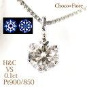 Pt900/850 0.1ct ダイヤモンド ネックレス プラチナ/ ペンダント (VS/VLY/H&C/カード鑑定付)/ダイヤモンド/ladies/diamond necklace …