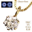 K18 0.1ct ダイヤモンド ネックレス/ ペンダント (VS/VLY/H&C/カード鑑定付/ダイヤモンド/ladies k18/diamond necklace