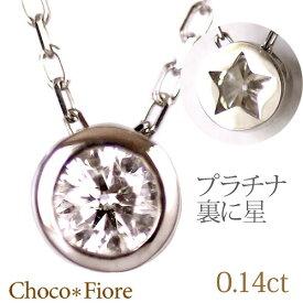 【ダイヤモンド ネックレス】 一粒ダイヤ プラチナ スター ネックレス Pt900/850 0.14ct ダイヤモンド 星