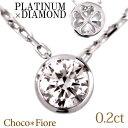 一粒ダイヤ【ダイヤモンド ネックレス】Pt900/850 プラチナ 0.2ct ダイヤモンド フクリンネックレス(裏クローバー) ネックレス/ペン…