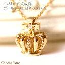 K10 王冠ティアラ ダイヤモンド ネックレス【fashion】 -crown necklace-