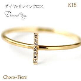 ダイヤモンド リング K18YG/PG/WG ダイヤモンド Iライン クロス リング/ 指輪/リング 18金 ダイヤ リング【ダイヤ】