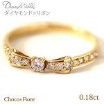 ダイヤモンドリボンリング0.18ct18金K18ゴールド指輪ダイヤモンドリボンリング指輪サイズ号大人可愛いダイヤリボン送料無料プレゼントギフト在庫有り