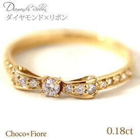 リボン リング ダイヤモンド リング 0.18ct 18金 K18 ジュエリー アクセサリー レディース 指輪 リング 大人 可愛い リボン プレゼント ギフト 誕生日