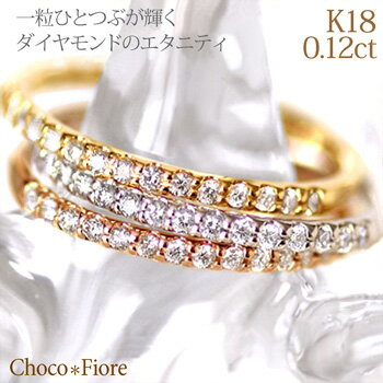 K18 ダイヤモンド エタニティ リング 0.12ct ゴールド 指輪 レディース ファッション プレゼント ジュエリー 18k 18金 ダイヤリング 在庫有り